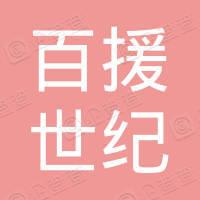 北京百援世纪投资有限公司