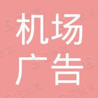 深圳市机场广告有限公司