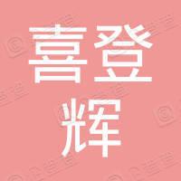 郑州喜登辉商贸有限公司