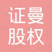 宁波梅山保税港区证曼股权投资合伙企业(有限合伙)