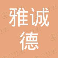 广州雅诚德陶瓷有限公司