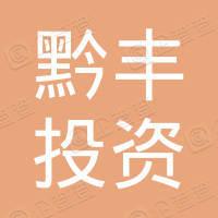 贵州省息烽县黔丰投资有限公司