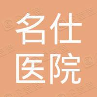 北京名仕医院有限公司