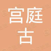 苏州市宫庭古建筑工程有限公司