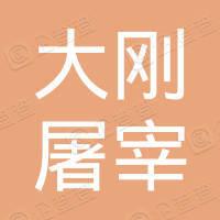 宣汉县大刚屠宰有限公司
