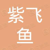 深圳紫飞鱼服饰有限公司