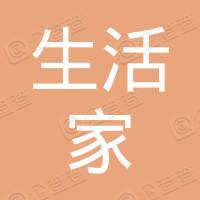 生活家地板工程(中山)有限公司