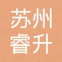 苏州睿升房地产开发有限公司