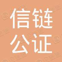 信链(厦门)公证技术服务有限公司