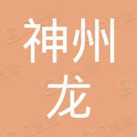 深圳市神州龙金融服务有限公司