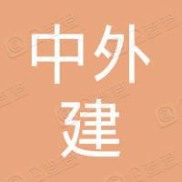 广州中外建电子科技有限公司