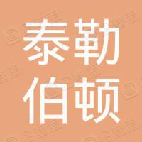 深圳泰勒伯顿钻石有限公司