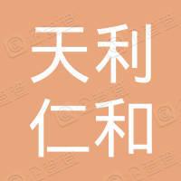 漳州天利仁和贸易有限公司