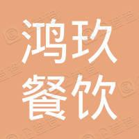 富顺县鸿玖餐饮有限公司