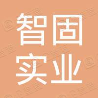 河南智固实业有限公司