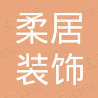 北京柔居装饰设计有限公司