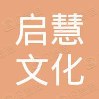 深圳市启慧文化科技有限公司