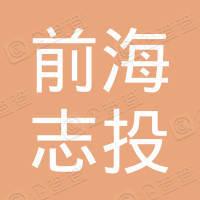 深圳前海志投投资企业(有限合伙)