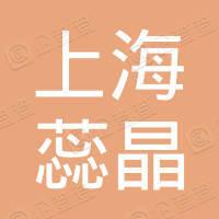 上海蕊晶微电子技术有限公司