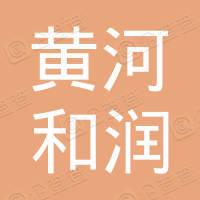 河南黄河和润水文水资源研究院有限公司