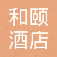 北京和颐酒店管理有限公司