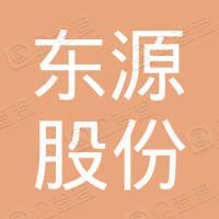 宁波东源软件股份有限公司