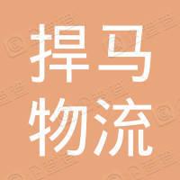 肇庆捍马物流有限公司