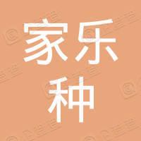 东源县漳溪乡家乐种养植场