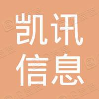 杭州凯讯信息科技有限公司