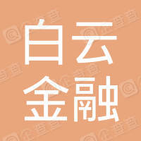 广州白云金融控股集团有限公司