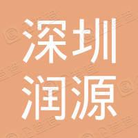 深圳市润源建筑工程有限公司坪山分公司