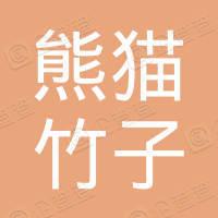 天津熊猫竹子科技有限公司