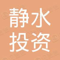 深圳市静水投资有限公司