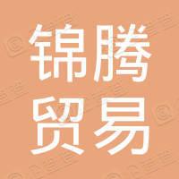 柳州锦腾贸易有限公司