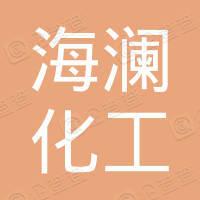 盘锦辽河油田海澜化工有限公司