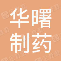 石家庄华曙制药集团有限公司