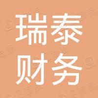 瑞泰(深圳)财务咨询有限公司