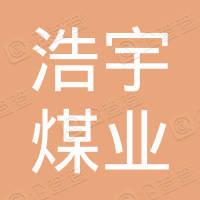 陕西浩宇煤业有限公司