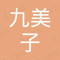 九江九美子装修有限公司