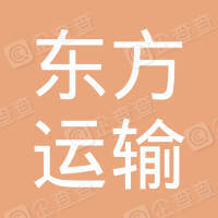 黄冈市东方运输集团英山全顺有限公司