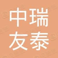 夹江县中瑞友泰商务服务有限公司