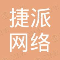 深圳市捷派网络有限公司