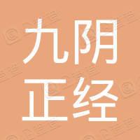 九江九阴正经电子商务有限公司
