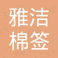安徽凤阳雅洁棉签有限公司