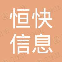 郑州恒快信息技术有限公司