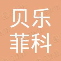亳州市贝乐菲科教育咨询有限公司汤王路店