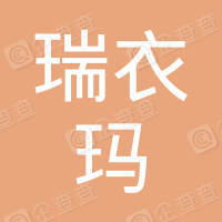 瑞衣玛贸易(北京)有限公司