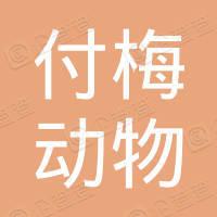 宁夏付梅动物医疗有限公司