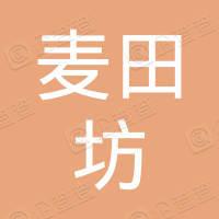 自贡麦田坊餐饮服务有限公司