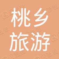 炎陵县桃乡旅游开发有限公司